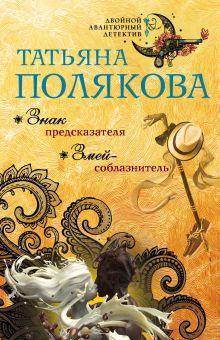 Обложка Знак предсказателя. Змей-соблазнитель Татьяна Полякова