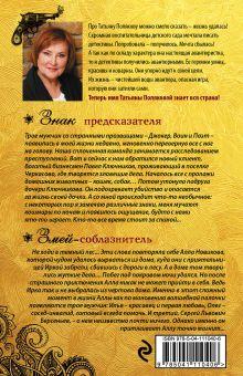 Обложка сзади Знак предсказателя. Змей-соблазнитель Татьяна Полякова