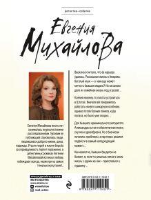 Обложка сзади Имитация страсти Евгения Михайлова