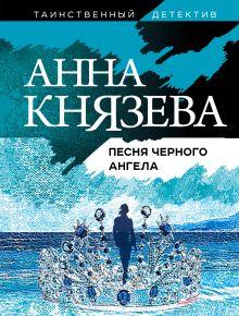 Обложка Песня черного ангела Анна Князева
