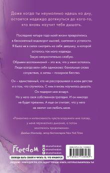 Обложка сзади Дыши со мной (#1) Джессика Парк