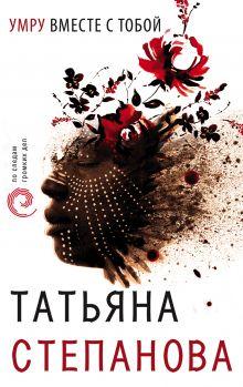 Обложка Умру вместе с тобой Татьяна Степанова