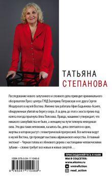 Обложка сзади Умру вместе с тобой Татьяна Степанова