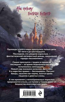 Обложка сзади Дети апокалипсиса Дмитрий Рус