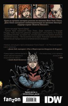 Обложка сзади Ключи Локков. Том 6. Альфа и Омега Джо Хилл, Габриэль Родригез