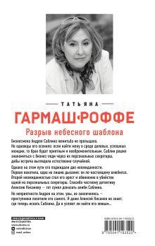 Обложка сзади Разрыв небесного шаблона Татьяна Гармаш-Роффе