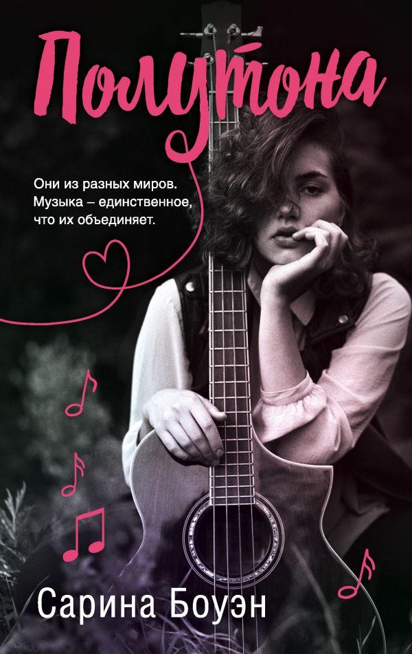 Полутона / The Accidentals Сарина Боуэн