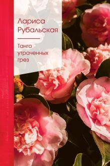 Обложка Танго утраченных грез Лариса Рубальская