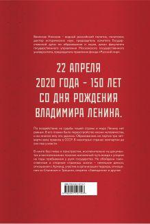 Обложка сзади Ленин. Человек, который изменил все Вячеслав Никонов