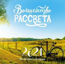 Обложка Волшебство рассвета. Календарь настенный на 2021 год (300х300 мм)