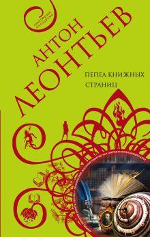 Обложка Пепел книжных страниц Антон Леонтьев