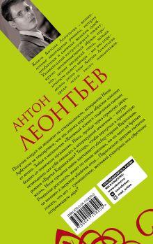 Обложка сзади Пепел книжных страниц Антон Леонтьев