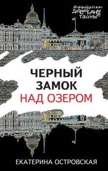 Обложка Черный замок над озером Екатерина Островская