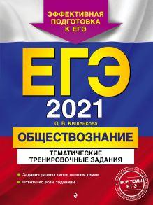 Обложка ЕГЭ-2021. Обществознание. Тематические тренировочные задания О. В. Кишенкова