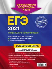 Обложка сзади ЕГЭ-2021. Обществознание. Тематические тренировочные задания О. В. Кишенкова