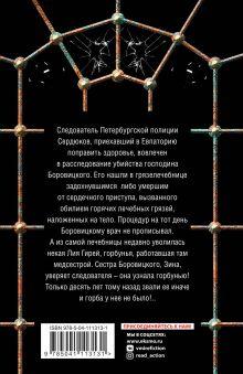 Обложка сзади Адвокат чародейки Наталья Орбенина