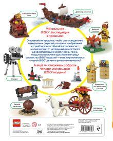 Обложка сзади LEGO История человечества (+ набор LEGO из 60 элементов)