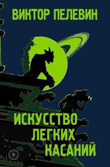 Обложка Искусство легких касаний Виктор Пелевин