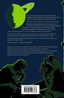 Обложка сзади Искусство легких касаний Виктор Пелевин
