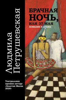Обложка Брачная ночь, или 37 мая Людмила Петрушевская
