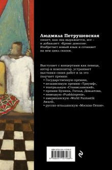 Обложка сзади Брачная ночь, или 37 мая Людмила Петрушевская