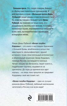 Обложка сзади Белая голубка Кордовы Дина Рубина