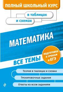 Обложка Математика А. Н. Роганин, И. В. Третьяк