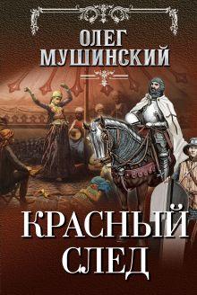 Обложка Красный след Олег Мушинский
