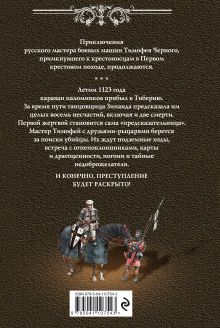 Обложка сзади Красный след Олег Мушинский