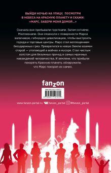 Обложка сзади Марсианские хроники. Авторизованная графическая адаптация Рэй Брэдбери, Деннис Калеро