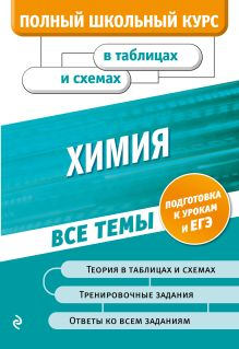 Обложка Химия Н. Э. Варавва, О. В. Мешкова
