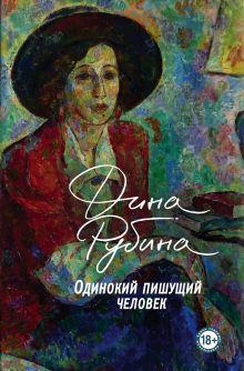 Обложка Одинокий пишущий человек Дина Рубина
