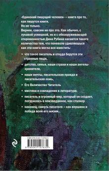 Обложка сзади Одинокий пишущий человек Дина Рубина