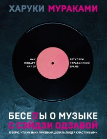 Беседы о музыке с Сэйдзи Одзавой