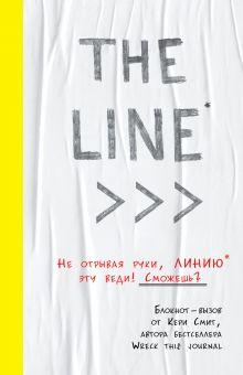 """THE LINE. Блокнот-вызов от Кери Смит, автора бестселлера """"Уничтожь меня!"""" (новые задания внутри)"""