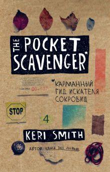 The Pocket Scavenger. Карманный гид искателя сокровищ