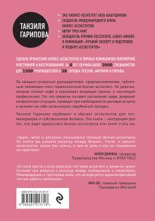 Обложка сзади Идеальный бизнес-ассистент. Как найти и воспитать надежного помощника Танзиля Гарипова