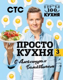 Обложка ПроСТО кухня с Александром Бельковичем. Третий сезон Александр Белькович