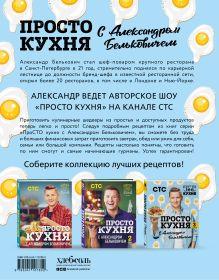 Обложка сзади ПроСТО кухня с Александром Бельковичем. Третий сезон Александр Белькович