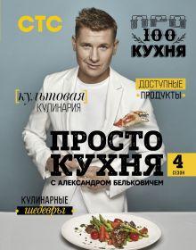 Обложка ПроСТО кухня с Александром Бельковичем. Четвертый сезон Александр Белькович