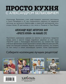 Обложка сзади ПроСТО кухня с Александром Бельковичем. Четвертый сезон Александр Белькович