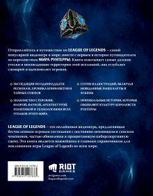 Обложка сзади League of Legends. Мир Рунтерры. Официальный путеводитель