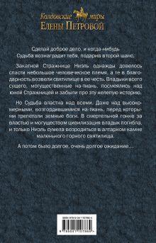 Обложка сзади Второй шанс для Закатной Стражницы Елена Петрова