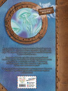 Обложка сзади Маленькие чародейки. Книга 3: Тайна трех торговцев