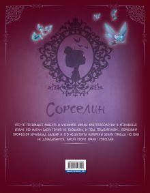 Обложка сзади Сорселин. Книга 2: Девушка, которая любила фантастических существ