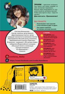 Обложка сзади Троллология. Как нейтрализовать хейтеров и противостоять им в соцсетях Светлана Иконникова