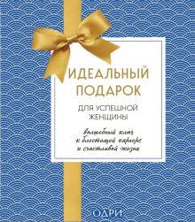 Идеальный подарок для успешной женщины. Волшебный ключ к блестящей карьере и счастливой жизни