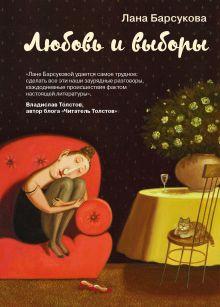 Обложка Любовь и выборы Лана Барсукова