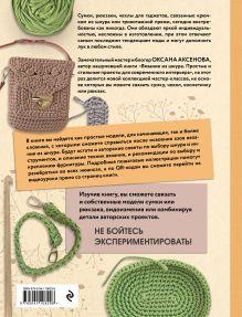 Обложка сзади Вязание из шнура. Стильные сумки и рюкзаки Оксана Аксенова
