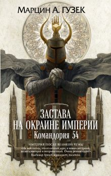 Застава на окраине Империи. Командория 54